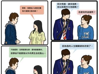 還在用「美女安安」把妹?5招韓劇式撩妹法~好白爛XD