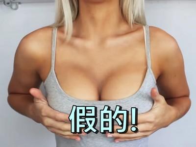 性感爆乳是假的?專業彩妝師破解「罩杯升級術」!