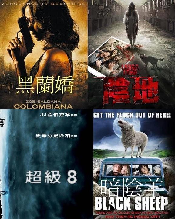 特厲屋!台灣電影翻譯超狂 網友熱議...這些片名沒問題嗎?