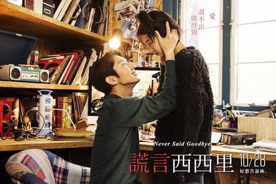 得獎公布/深秋浪漫告白電影《謊言西西里》 說不出口的愛