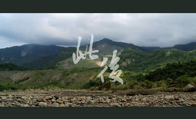 得獎公布/尋找生命中的《此後》  紀錄八八風災後的小林村