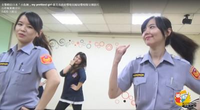 女警跳「小指舞」宣導台灣女孩日