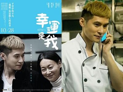 得獎公布/香港年度暖心電影《幸運是我》