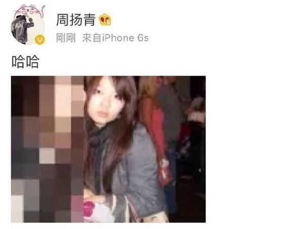 ▲周揚青被盜帳號…整型前照片流出 「你們什麼都沒看見!」(圖/翻攝周揚青微博)