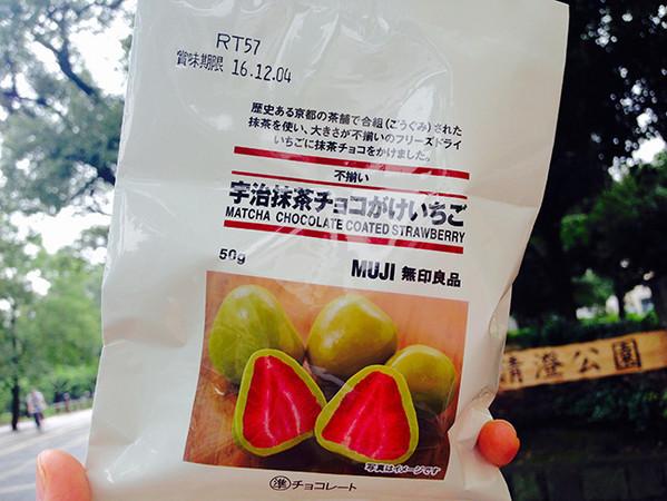 草莓抹茶巧克力採用京都產抹茶製成,裡面包著一顆乾燥草莓,酸甜草莓與濃郁抹茶巧克力結合,甜中帶點苦澀的濃郁抹茶,最後被草莓的酸甜滋味將整個口感點綴得更豐富更有  ...