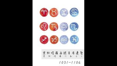 【星座運勢】10月31日-11月6日雙魚事業旺魔羯財運滿