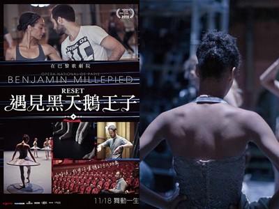 得獎公布/娜塔莉波曼的男主角《遇見黑天鵝王子》