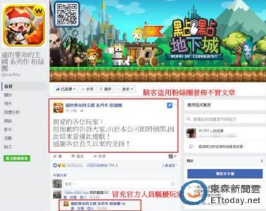 華義:已針對粉絲團遭駭報警處理