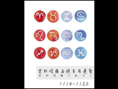 【星座運勢】11月14日-11月20日:獅子事業旺雙子愛情穩定