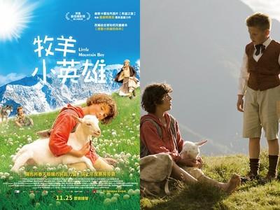 得獎公布/適合全家觀賞  《牧羊小英雄》瑞士的純真力量