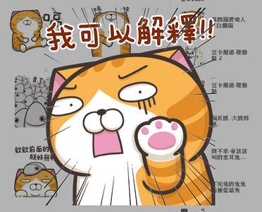 【廣編】人氣貼圖白爛貓聯名TOUCHiN 進攻全台心房   ETtoday消費   ETtoday新聞雲
