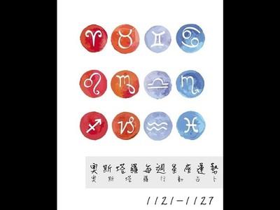 【星座運勢】11月21日-11月27日:水瓶工作順手天蠍愛情穩定