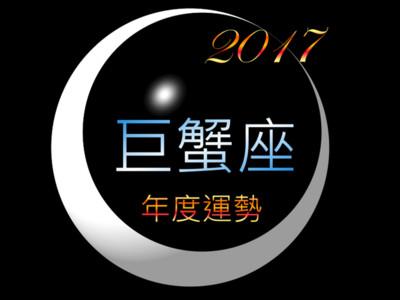 巨蟹座《2017年度運勢》戀愛工作多磨難 熬到10月等出運!