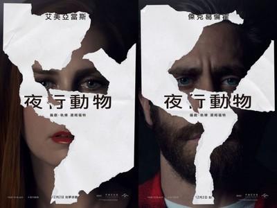 得獎公布/艾美亞當斯驚悚新作《夜行動物》 改編自美國作家小說