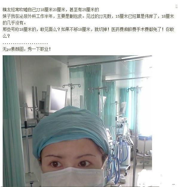 口罩姬護士,陰莖,PTT鄉民,30公分,最霸氣護士