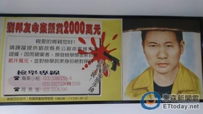 劉邦友官邸血案 「兇手長這樣」