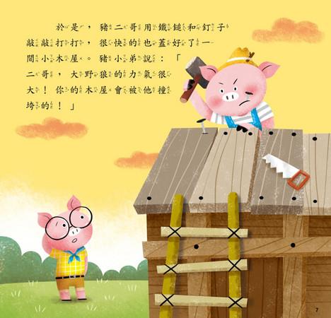 三 隻 小 豬 英文 版