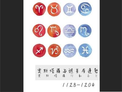 【星座運勢】11月28日-12月4日魔羯相對低調、金牛渾渾噩噩