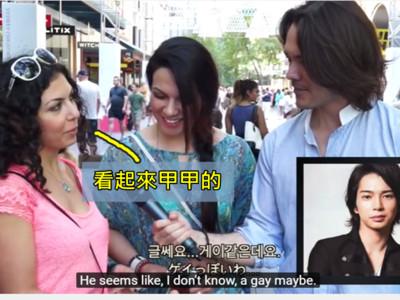 西洋女性看「日本帥哥」:看臉就覺得是甲甲