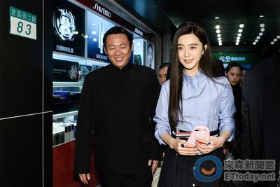 范冰冰到訪西門町酒吧 本月二拍底價9380萬