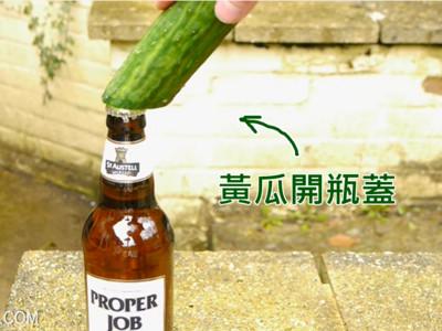專家傳授「一根小黃瓜開酒瓶」,一張GIF就讓人崩潰!