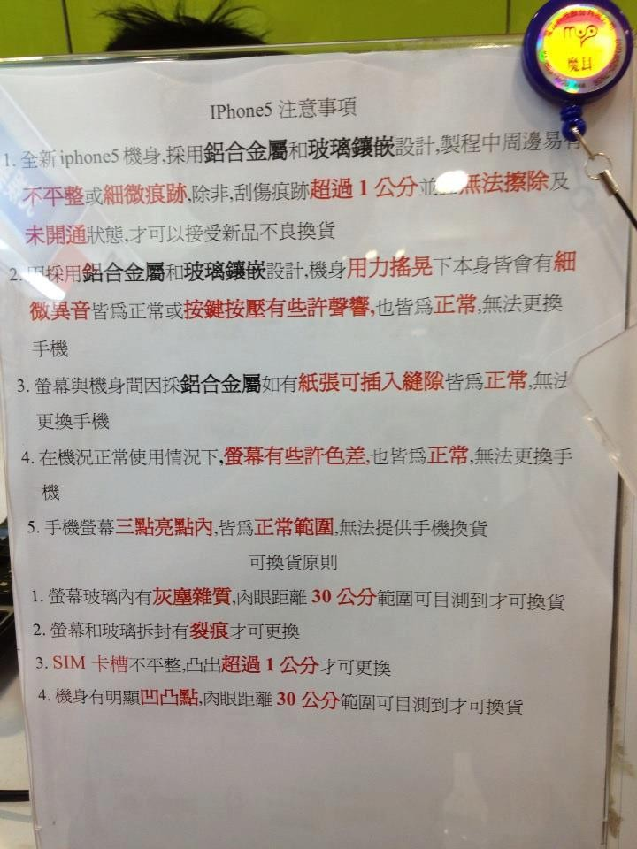 中華電信,iPhone5,吳政學,消保