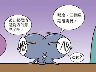 【職場血型】思路清晰又冷靜,AB型同事無敵罩!