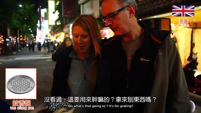 台灣小物多又妙!使用方法考倒外國人