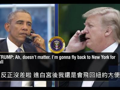 川普天天電話騷擾歐巴馬!「喂歐巴,白宮衛生紙用哪牌?」