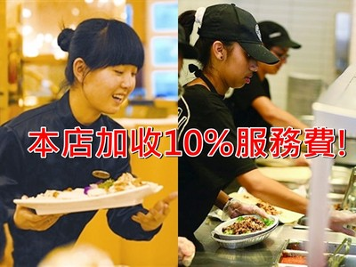 慣老闆A走服務費?多付10%已成常態 店員照領最低時薪!