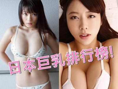 日本巨乳排行榜出爐!美沙希受封「奶后」打敗46縣❤