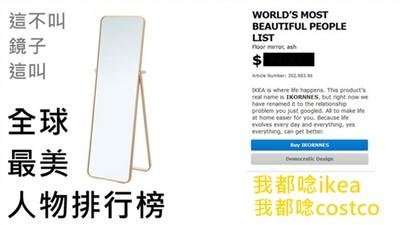 「全球最美人物排行榜」IKEA創意行銷又要逼我掏錢啦