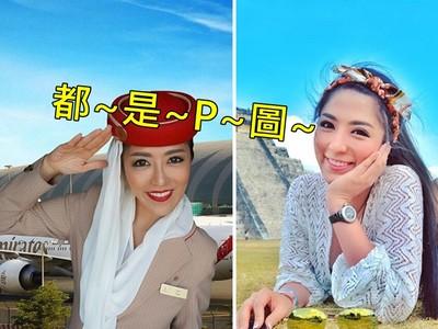 空姐狂貼旅遊照「都是PS」 被抓包秒刪,還發文嘲諷16萬粉絲