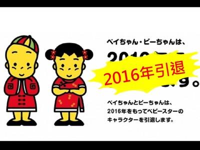 快訊/「30年來謝謝大家」模範生點心麵吉祥物「2016年引退」