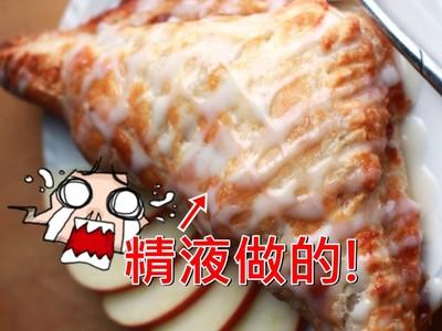 屁孩拷秋勤製「精液淋醬麵包」!烘焙老師大口咬驚聞怪味