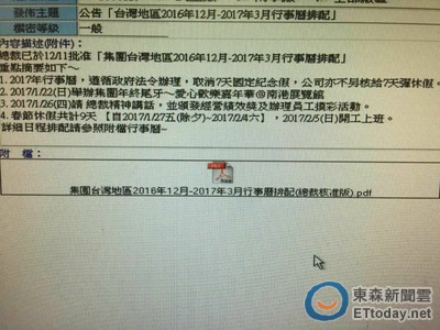 鴻海「總裁核准版」行事曆砍7天假 員工:心情跌谷底