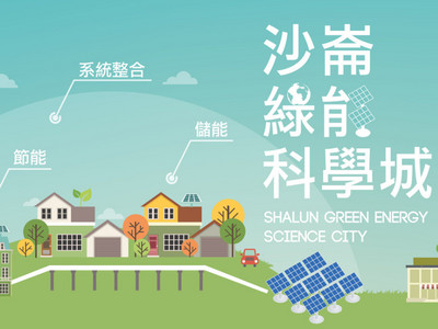 綠能科學城讓土地與產業兼容並蓄
