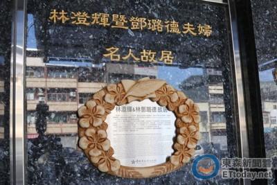 彰顯無私 林澄輝紀念大樓掛牌