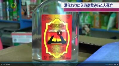 「沐浴乳當酒喝」死了54人,只有戰鬥民族殺得了戰鬥民族