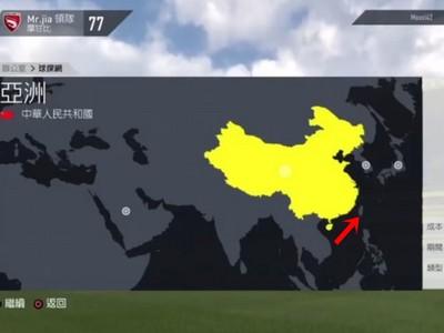 直播足球遊戲見「台灣非領土」 陸實況主崩潰...只好自己P