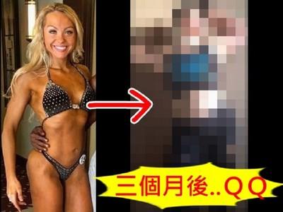 健身女選手賽後停止訓練3個月..立刻被打回凡間QQ