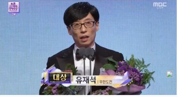 劉在錫奪下人生第14項大賞! 眼眶泛紅:謝謝我的老婆(圖/翻攝自MBC)