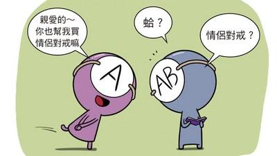 AB型男友→史上最沒情調!?跟AB型交往的人請舉手