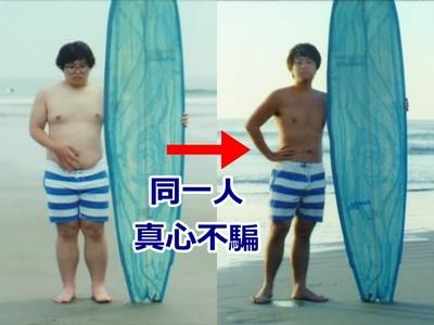 衝浪聖地找喪男拍廣告,2個半月甩肉20斤奇蹟救回人緣