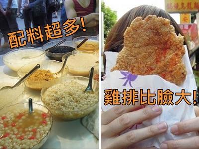 南機場榮登夜市CP王!網薦「必吃五絕」好吃炸雞肉汁口爆