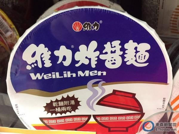 意外發明!維力炸醬麵「冷泡」新吃法 大學生驚:麵Q到彈牙!