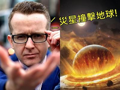 陰謀論者警告:災星將在10月撞擊地球 NASA回嗆胡扯!