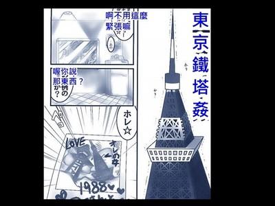超強東京鐵塔A漫!音效「啪啪啪」→「鏗鏗鏘鏘」