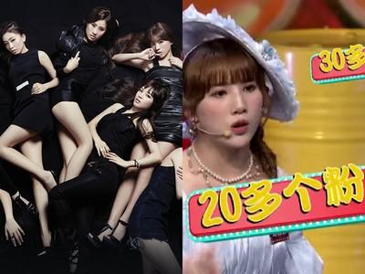 Z咖女團30成員「只有20粉」 成軍原因:老闆愛看自己養一團