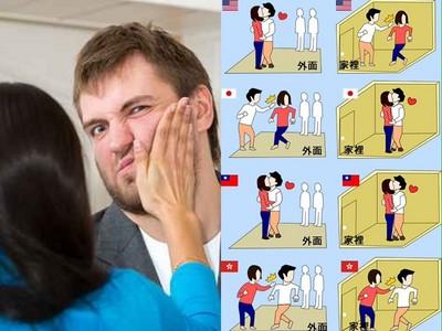 放閃裝恩愛?「美日港台」差異圖 台男:女友發飆才想死
